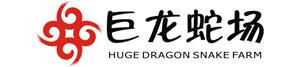湖南省巨龙养蛇场