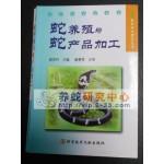 蛇养殖与蛇产品加工