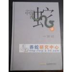 中国养蛇学