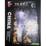 中国毒蛇学