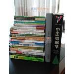 全套22本养蛇电子书
