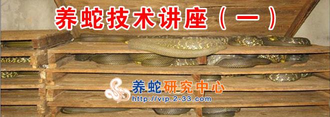 养蛇技术讲座(一)