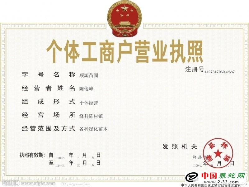 个体工商户营业执照 或 养蛇家庭农场营业执照 的办理图片