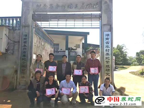 2018年养蛇技术培训