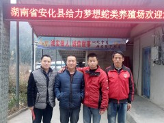 大王蛇养殖场 ()